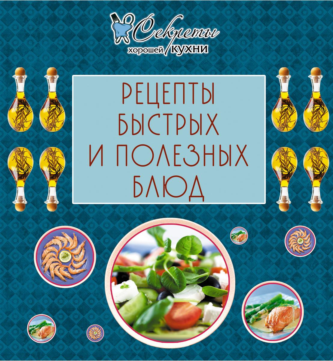 Рецепты быстрых и полезных блюд   Нет автора #1