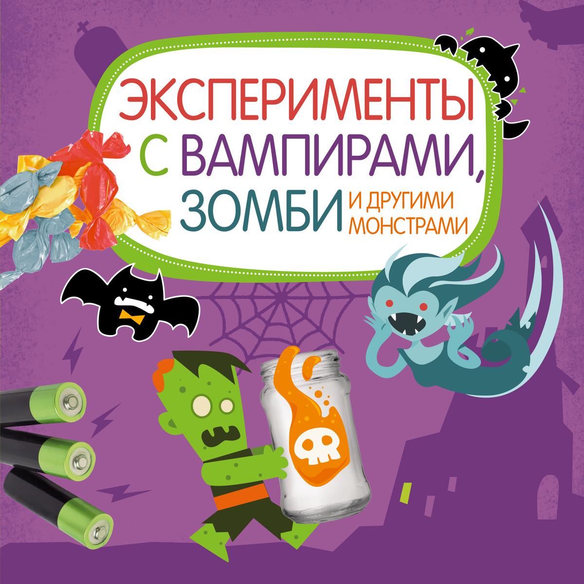 Эксперименты с вампирами, зомби и другими монстрами | Нет автора  #1