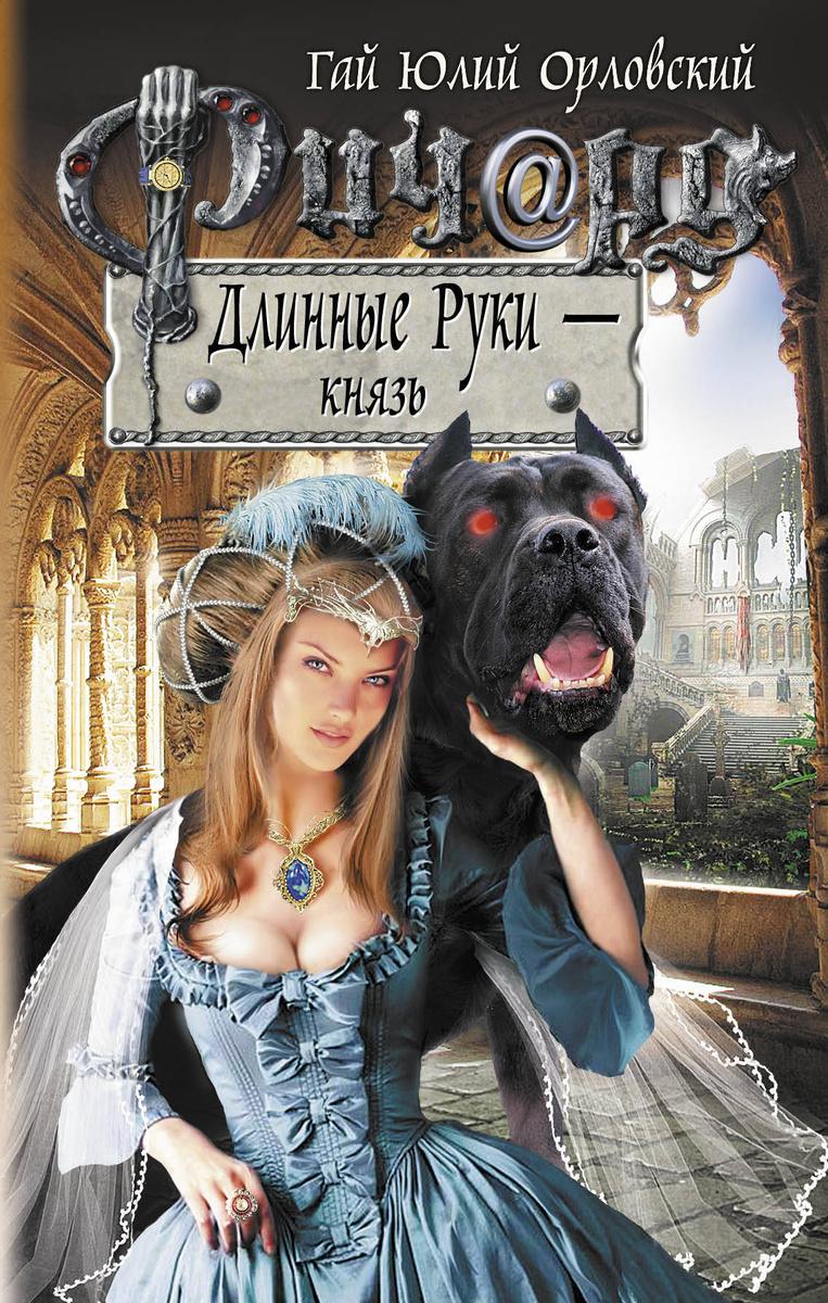 (2012)Ричард Длинные Руки - князь | Орловский Гай Юлий #1