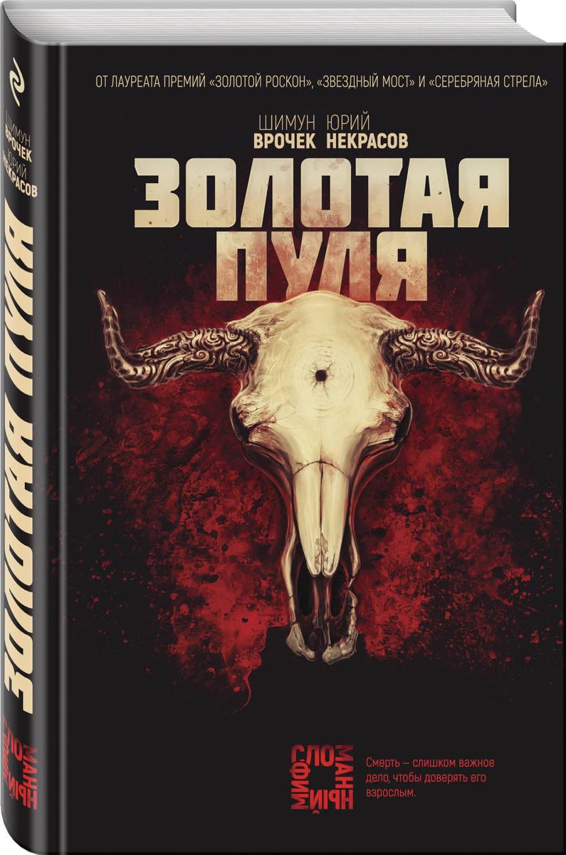 Золотая пуля | Врочек Шимун, Некрасов Юрий Александрович  #1