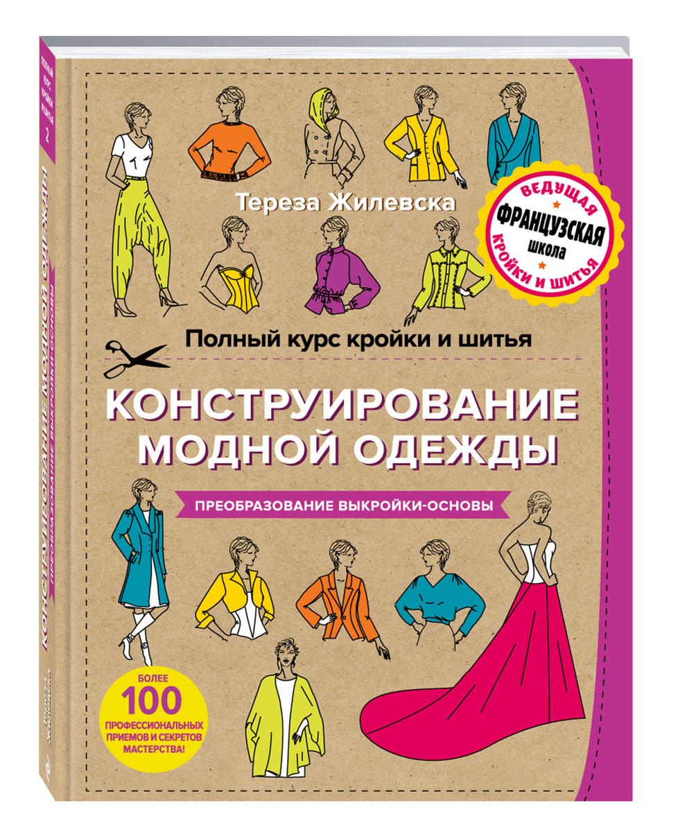 Полный курс кройки и шитья. Конструирование модной одежды. Преобразование выкройки-основы | Жилевска #1