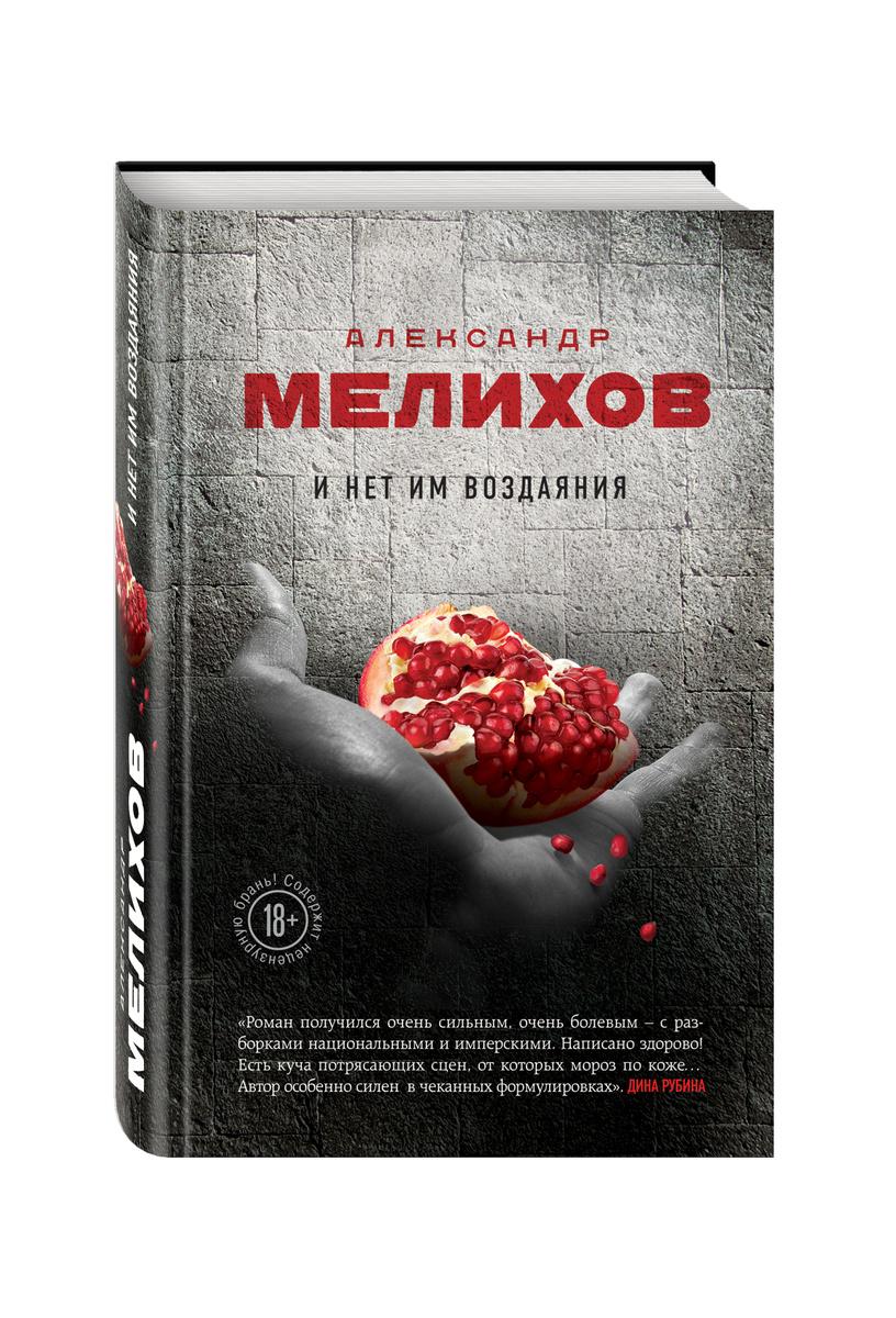 И нет им воздаяния   Мелихов Александр #1