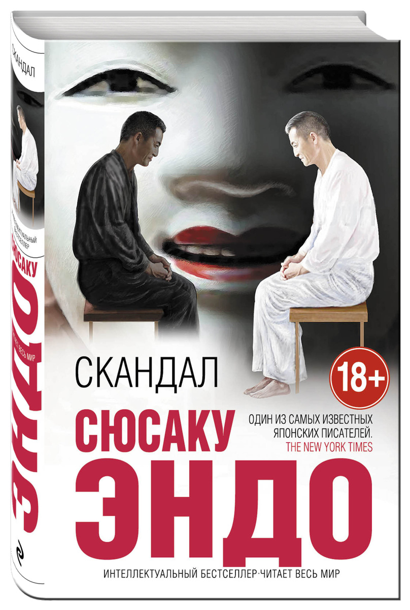 Скандал   Эндо Сюсаку #1