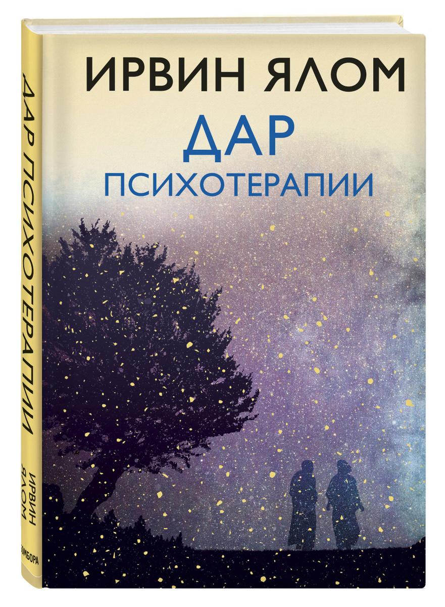 Дар психотерапии (новое издание)   Ялом Ирвин Д. #1