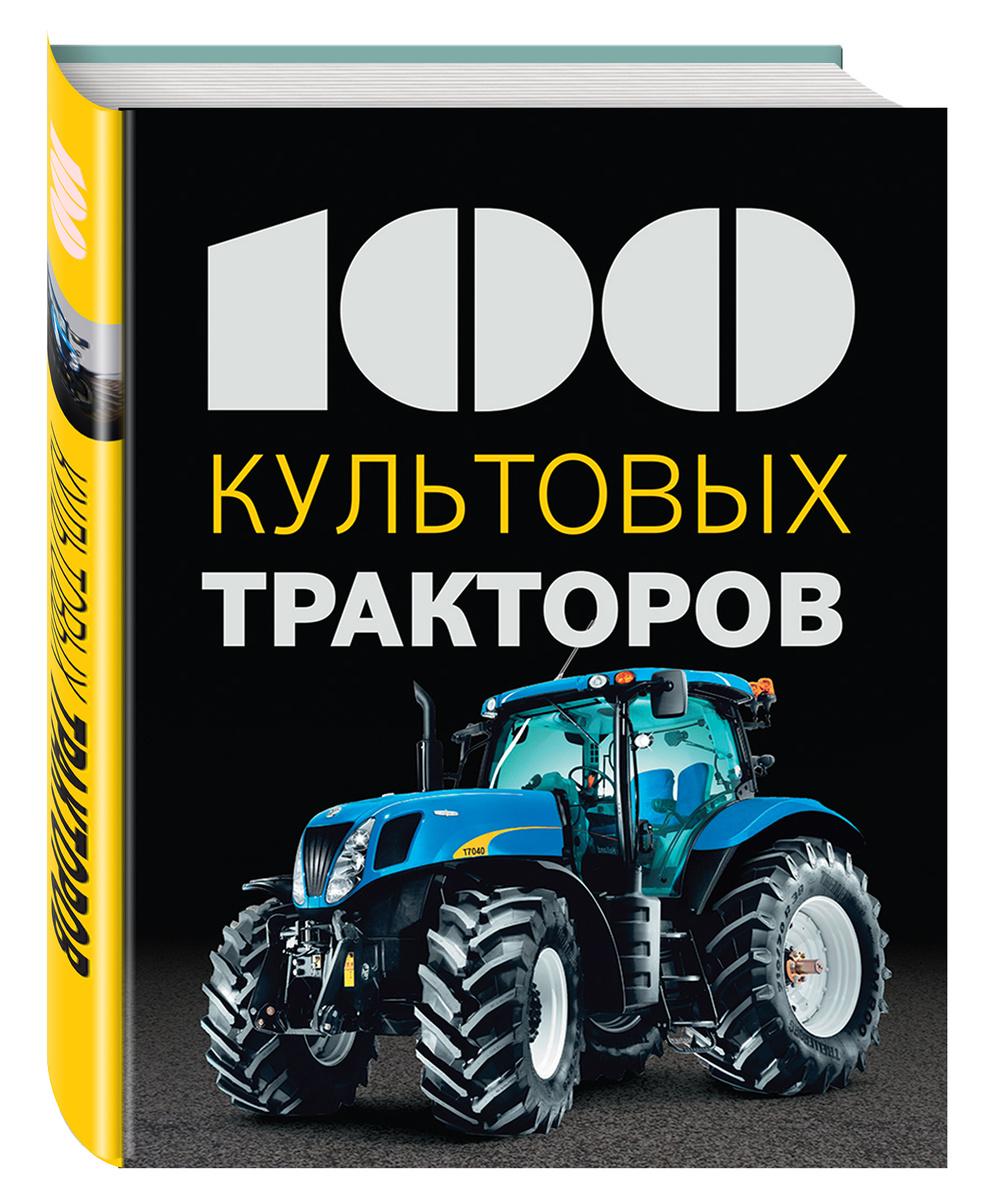 100 культовых тракторов | Дреер Франсис #1