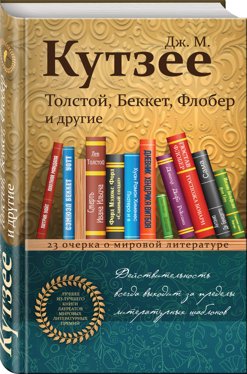 Толстой, Беккет, Флобер и другие. 23 очерка о мировой литературе   Кутзее Джон Максвелл  #1