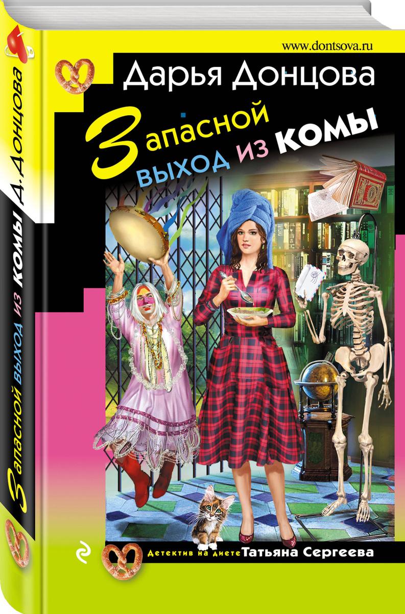 Запасной выход из комы   Донцова Дарья Аркадьевна #1