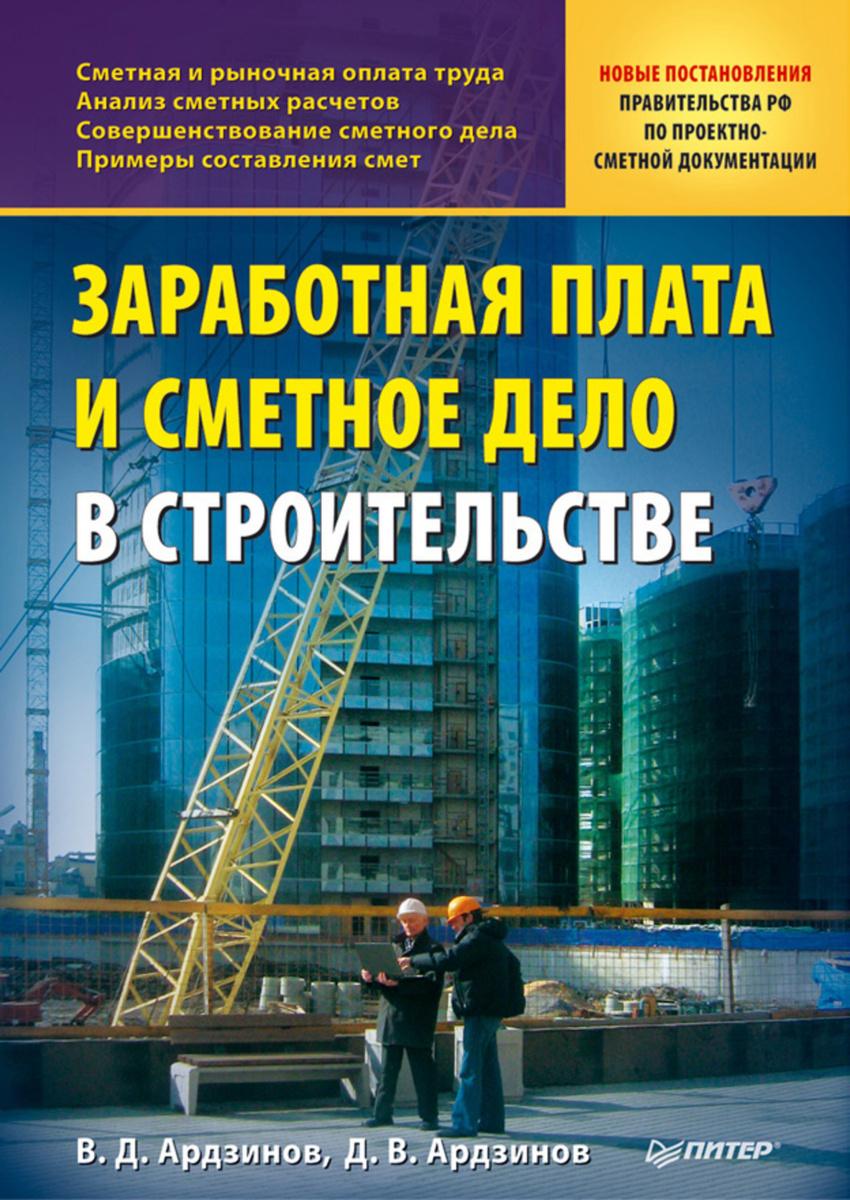 Заработная плата и сметное дело в строительстве   Ардзинов Василий Дмитриевич, Ардзинов Дмитрий Васильевич #1