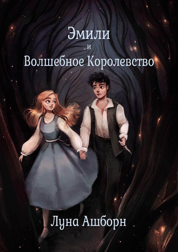 Эмили и Волшебное Королевство #1
