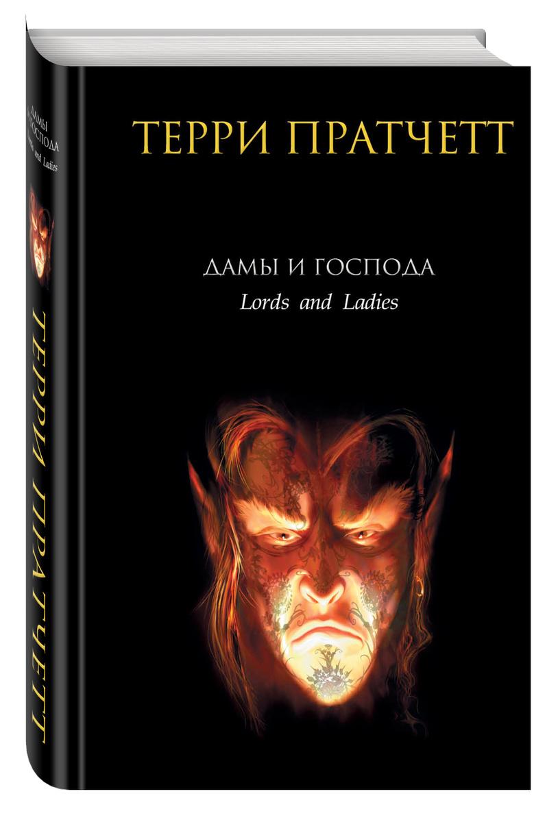 Дамы и Господа / Lords and ladies | Пратчетт Терри #1
