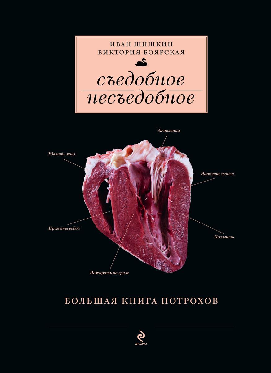 Съедобное несъедобное (Большая книга потрохов) (серия Кулинария. Авторская кухня)   Боярская Виктория, #1