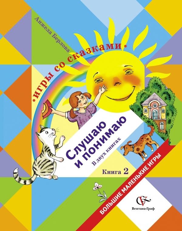 Берлова А.Л. Игры со сказками. Слушаю и понимаю. Книга 2.   Берлова Анжела Леонидовна  #1