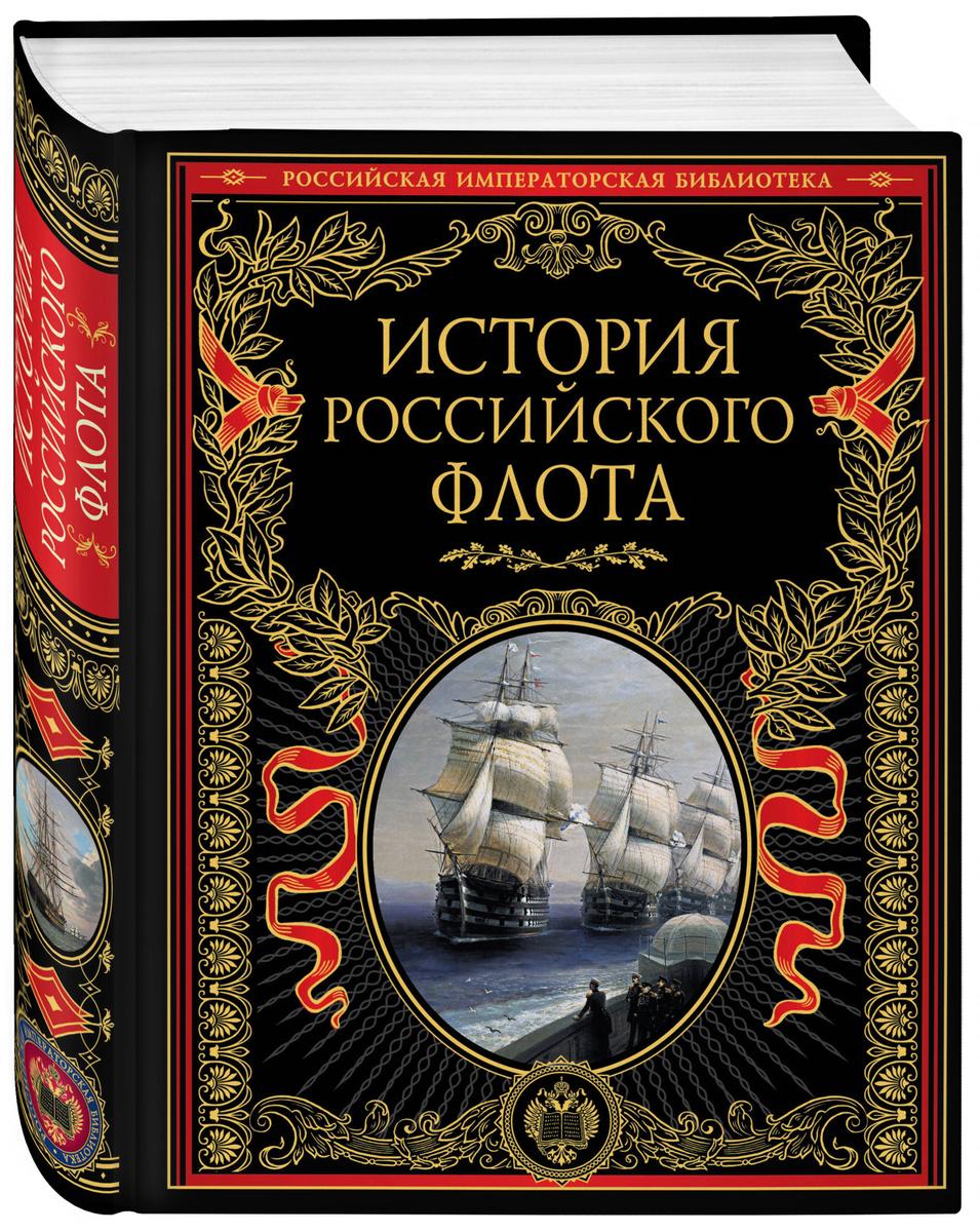 История российского флота | Нет автора #1