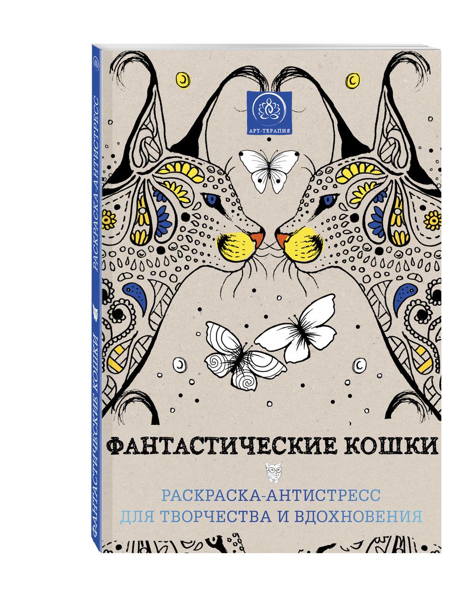 """Книга """"(2016)Фантастические кошки. Раскраска-антистресс ..."""
