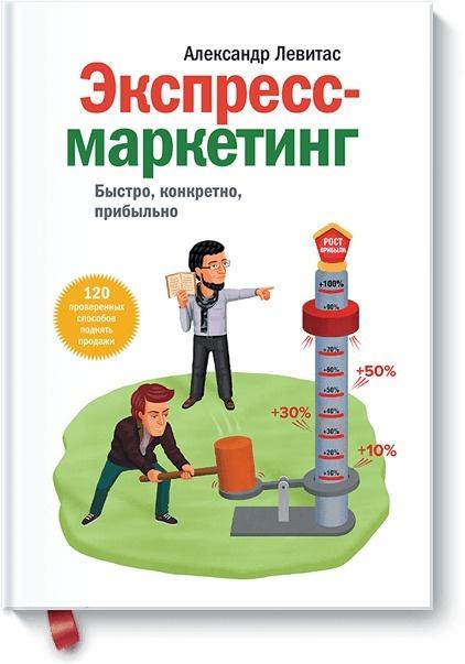 Экспресс-маркетинг. Быстро, конкретно, прибыльно | Левитас Александр Михайлович  #1