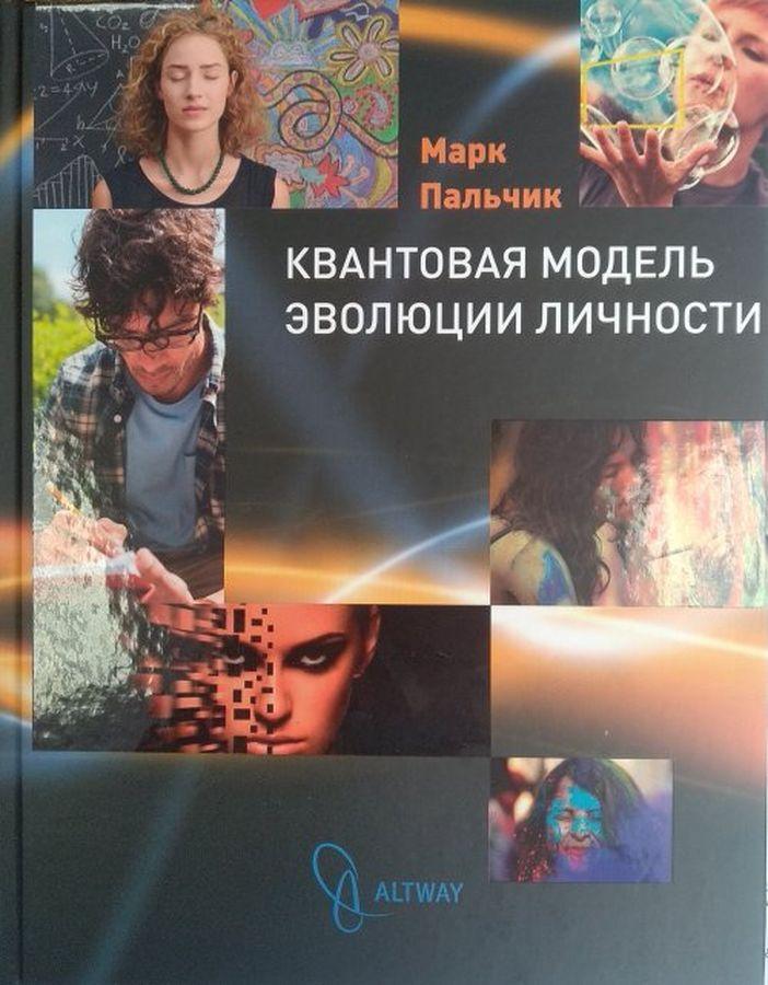 Квантовая модель эволюции личности | Пальчик Марк Яковлевич  #1