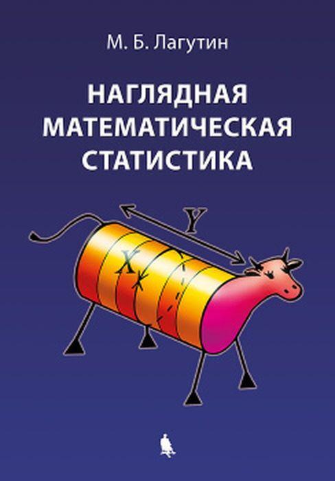 Наглядная математическая статистика. Учебное пособие   Лагутин Михаил Борисович  #1