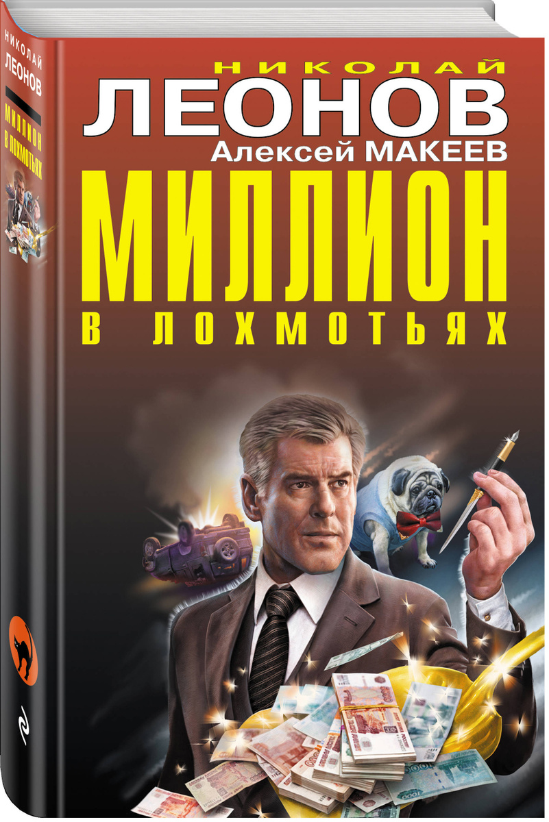 Миллион в лохмотьях   Леонов Николай Иванович, Макеев Алексей Викторович  #1