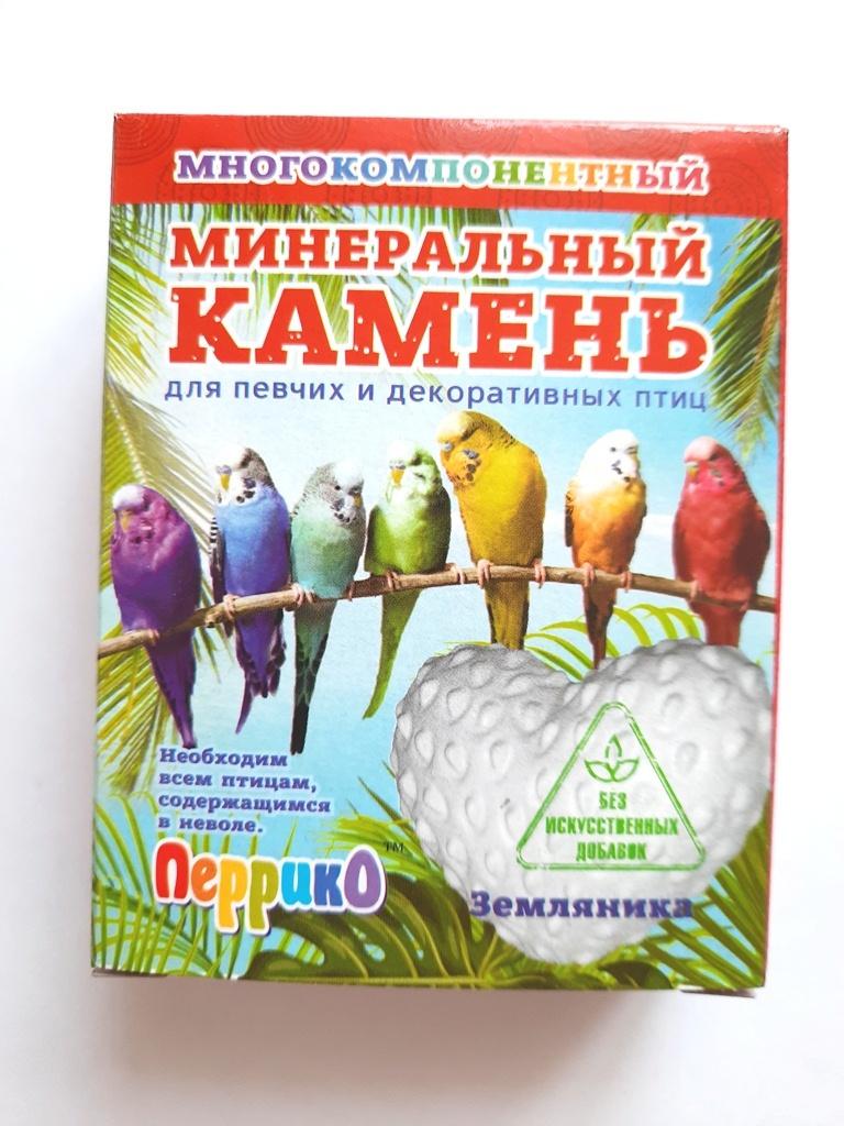 """Минеральный камень для птиц Перрико, многокомпонентный """"Земляника"""", 50 гр.  #1"""