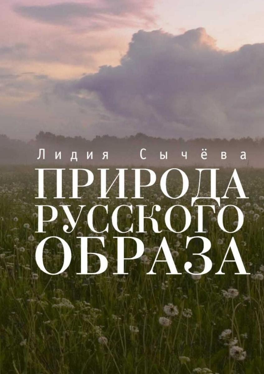 Природа русского образа   Сычева Лидия #1