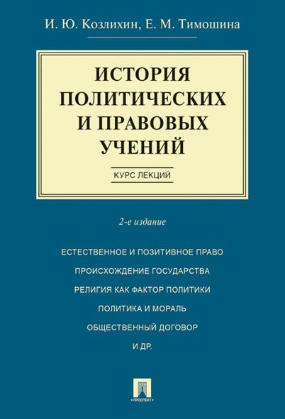 История политических и правовых учений. Курс лекций. #1