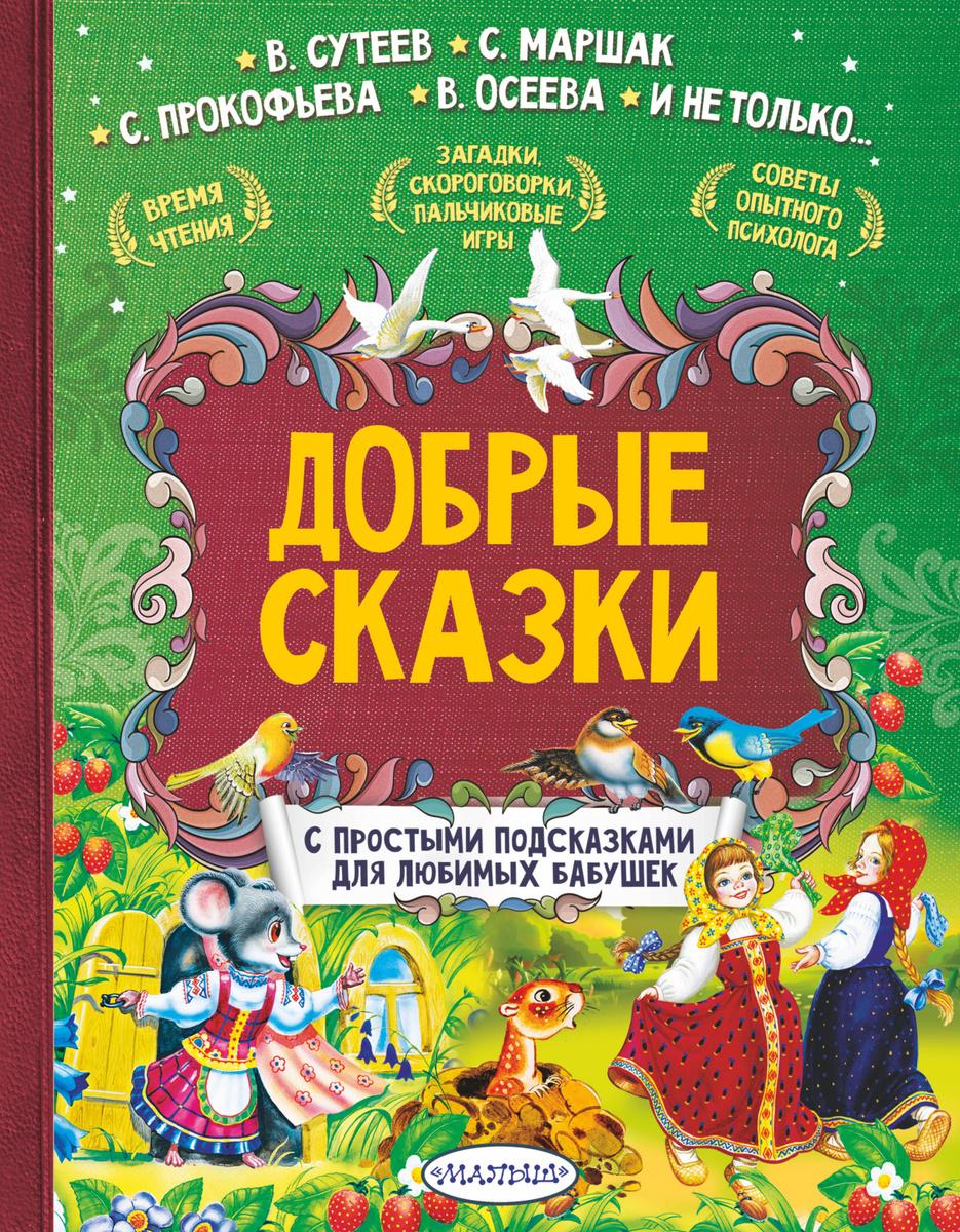 Добрые сказки | Терентьева Ирина Андреевна, Сутеев Владимир Григорьевич  #1