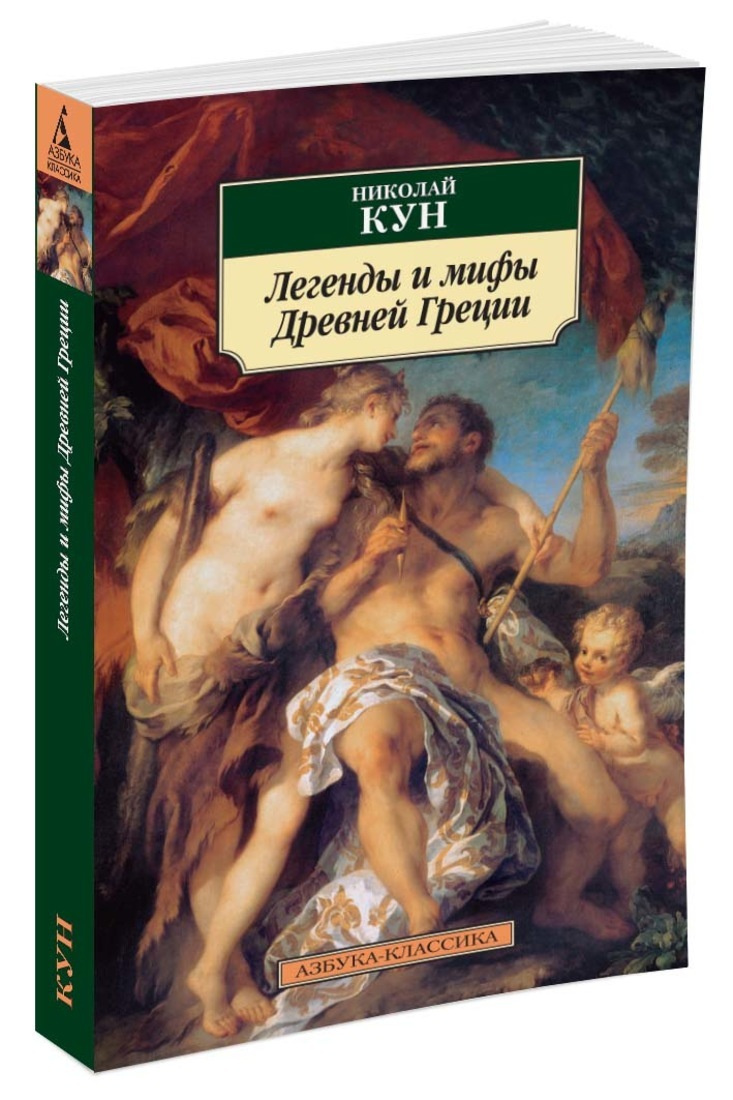 Легенды и мифы Древней Греции | Кун Николай #1