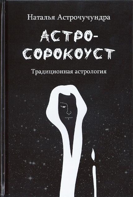 Астросорокоуст. Традиционная астрология | Астрочучундра Наталья  #1