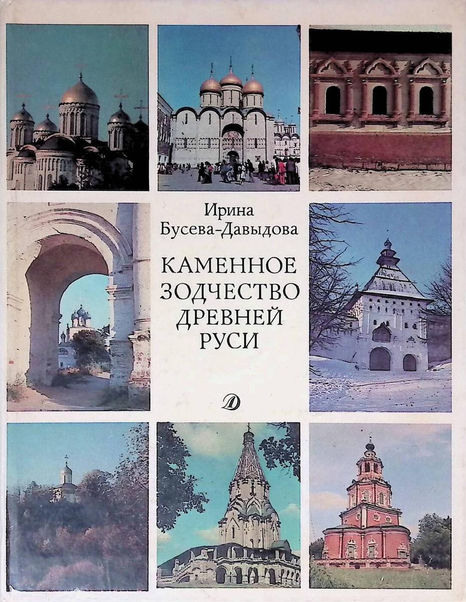 Каменное зодчество древней Руси #1