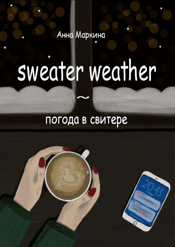 Sweater Weather  погода в свитере #1