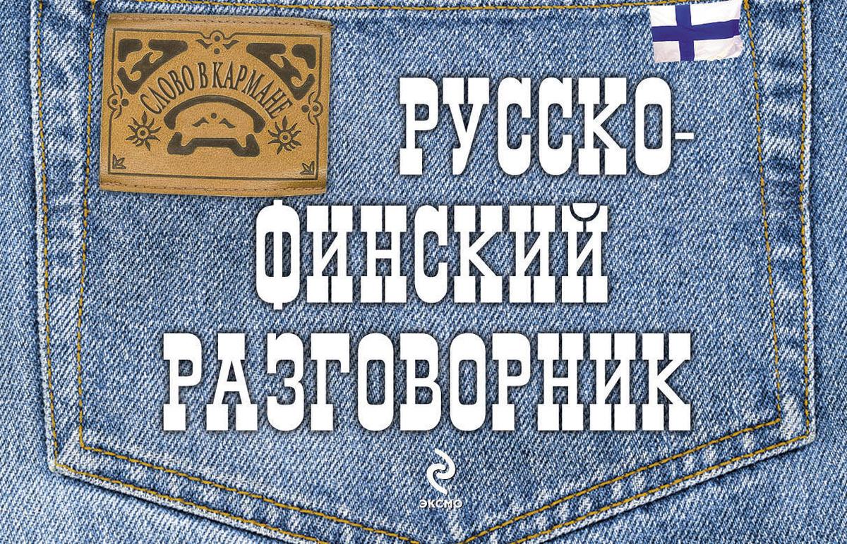 Русско-финский разговорник | Хартикайнен Катри #1