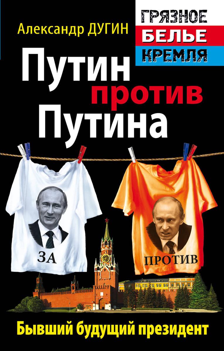 Путин против Путина. Бывший будущий президент | Дугин Александр Гельевич  #1