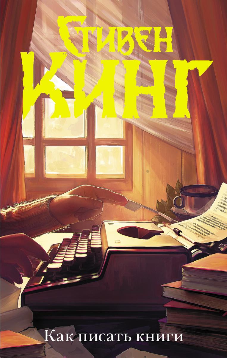 Как писать книги | Кинг Стивен #1