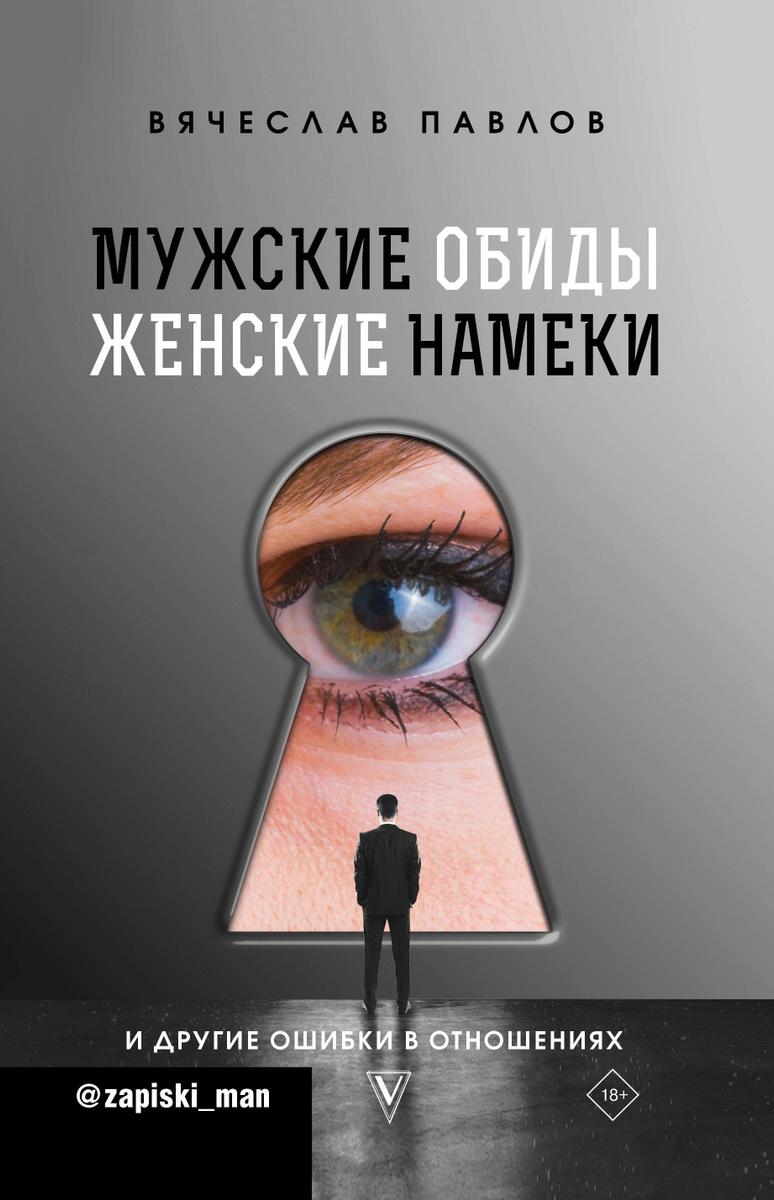 Мужские обиды, женские намеки и другие ошибки в отношениях | Павлов Вячеслав Сергеевич  #1