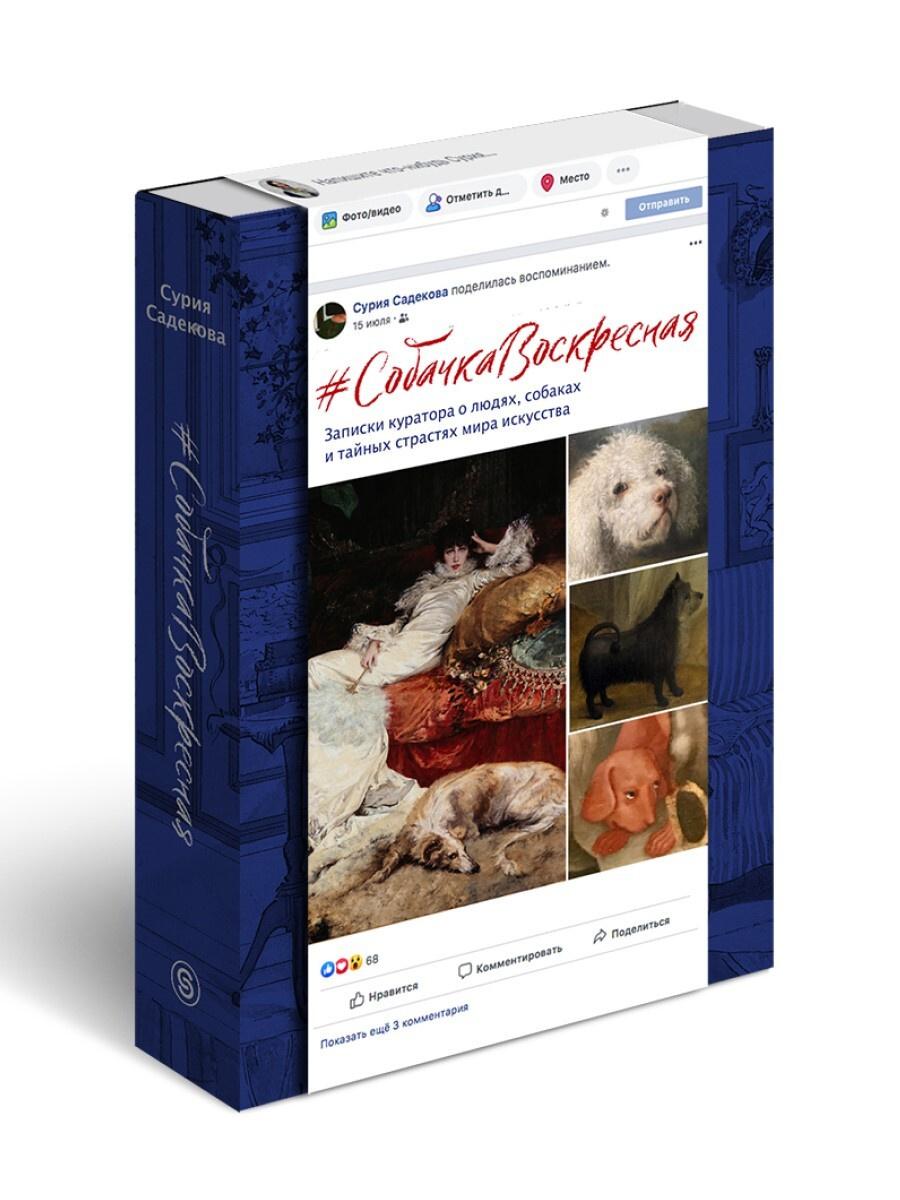 Собачка Воскресная. Записки куратора о людях, собаках и тайных страстях мира искусства  #1