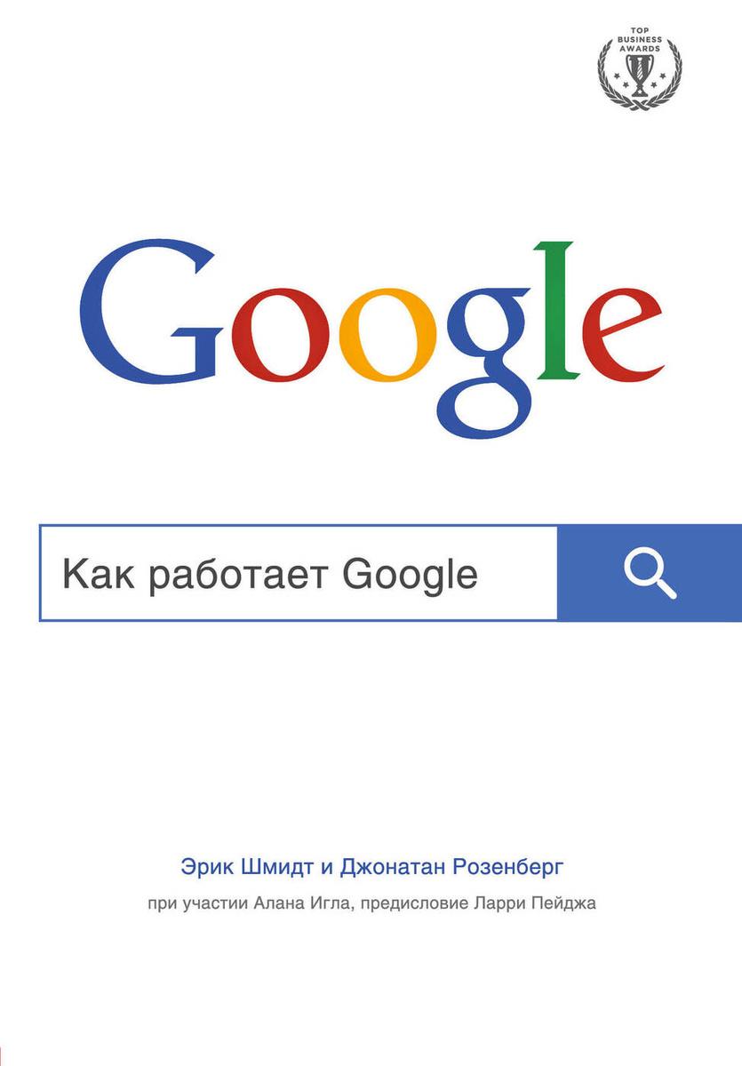 Как работает Google / How Google Does IT (older title - No Adult Supervision Required) #1