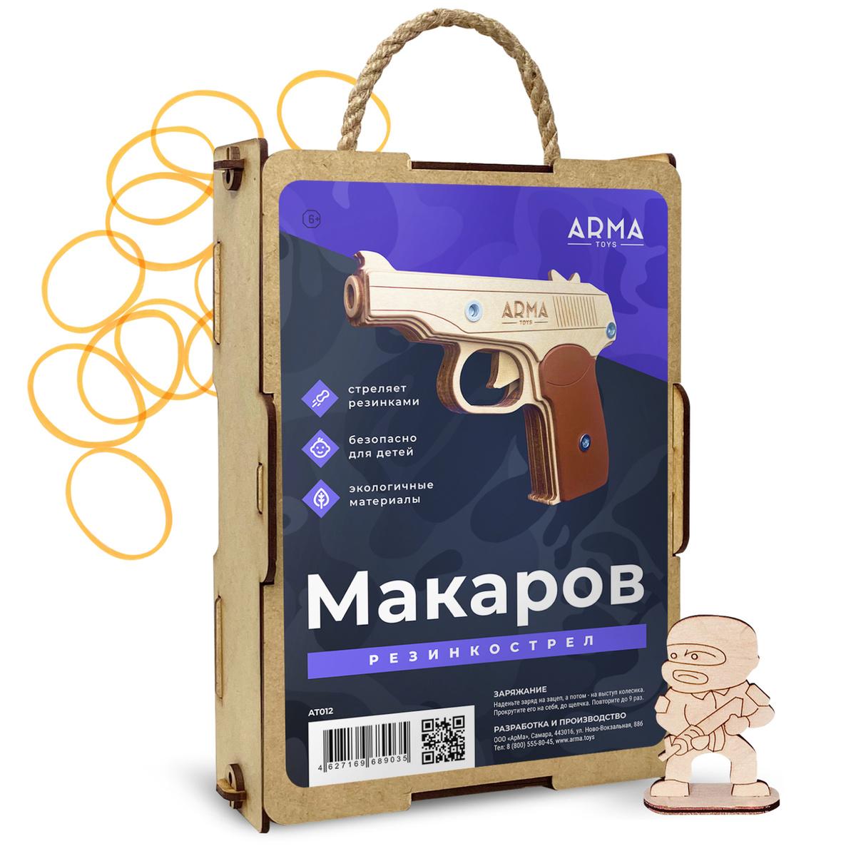 Резинкострел макаров пистолет футер 3 нитка с начесом отзывы