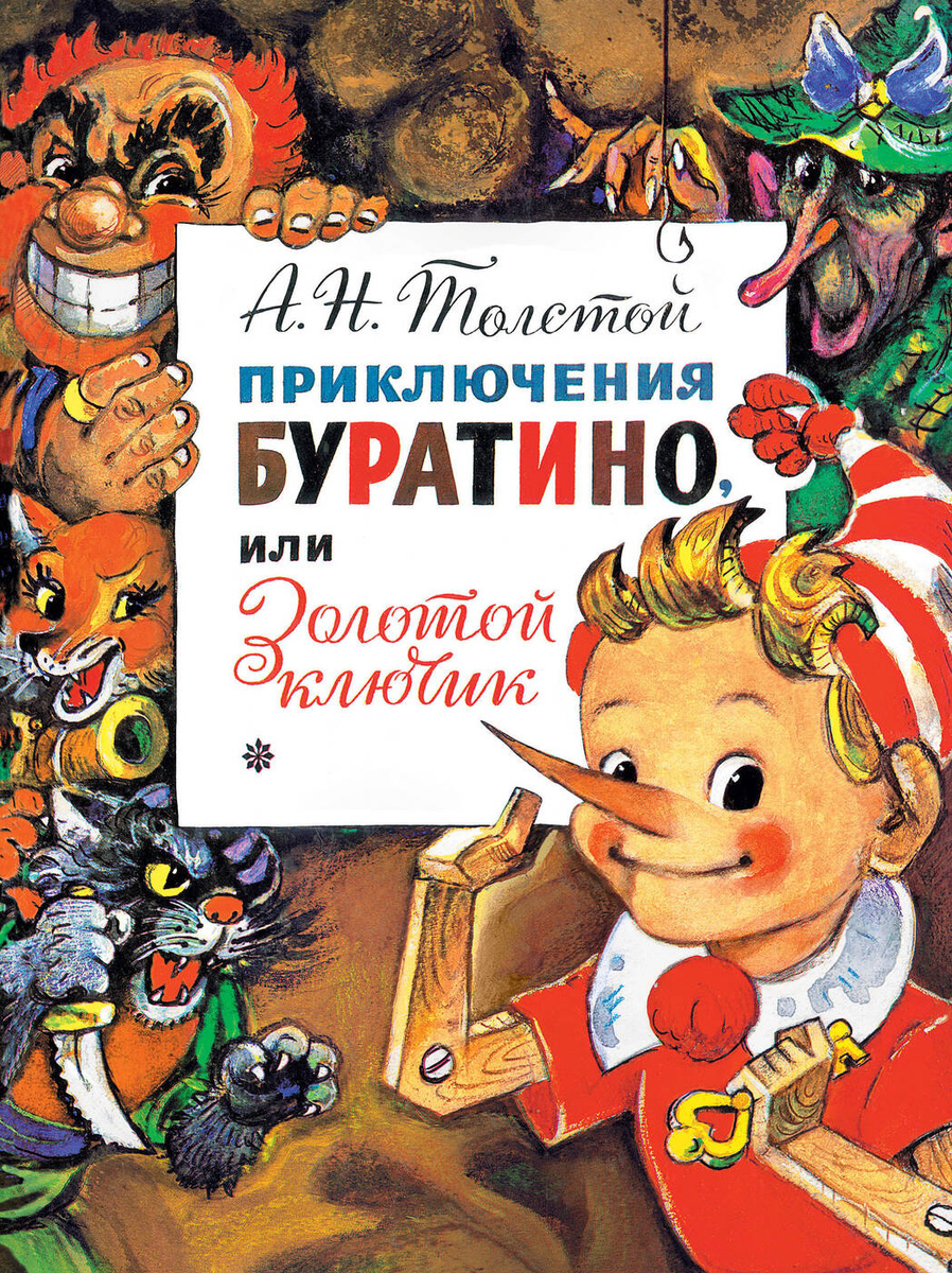 Приключения Буратино, или Золотой Ключик. Рис. Л. Владимирского   Толстой Алексей Николаевич  #1