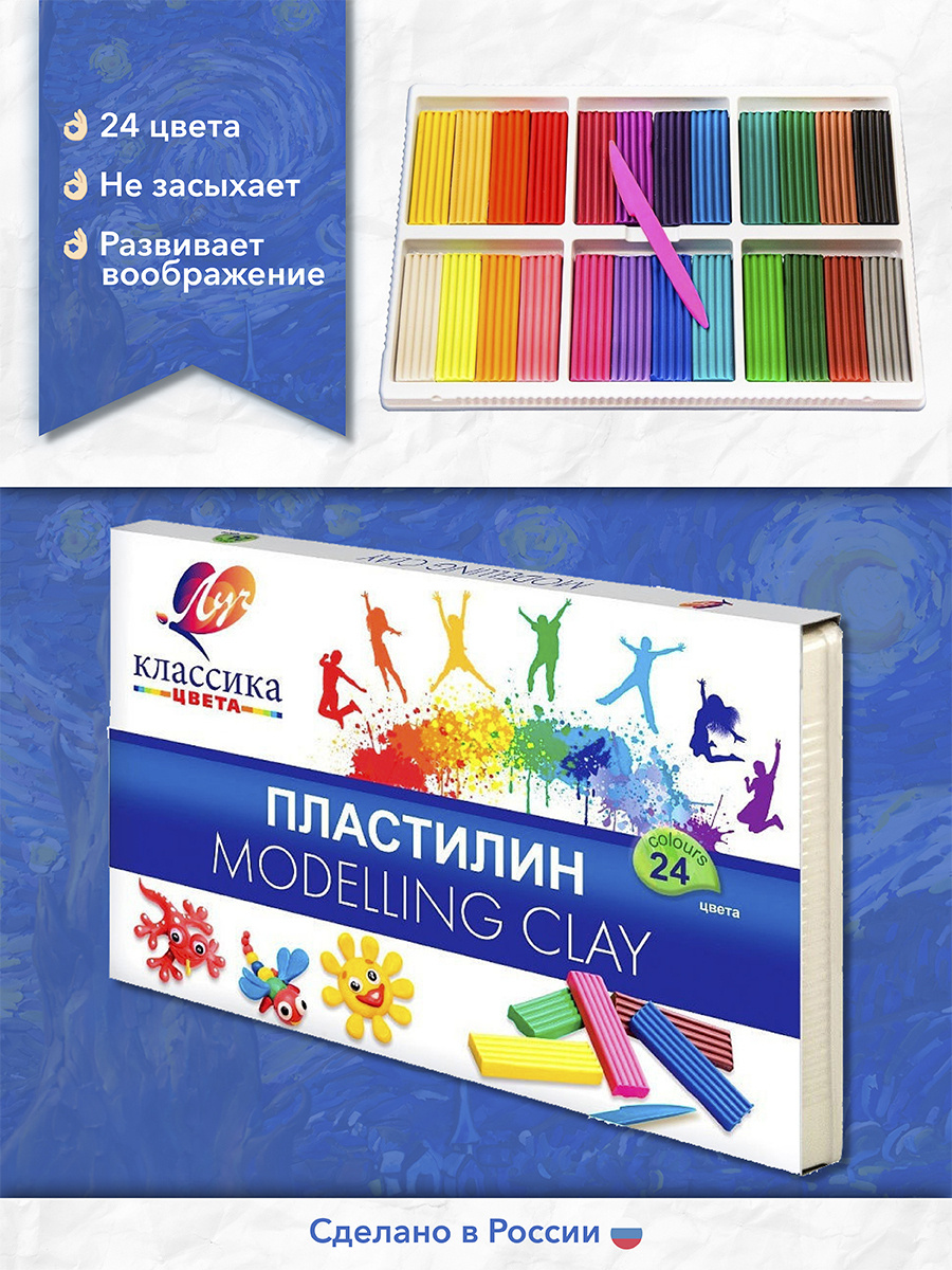 Пластилин Луч Классика 24 цвета / брусок 20 грамм / набор для лепки и моделирования / стек в комплекте #1