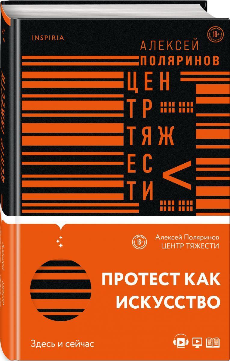 Центр тяжести | Поляринов Алексей Валерьевич #1