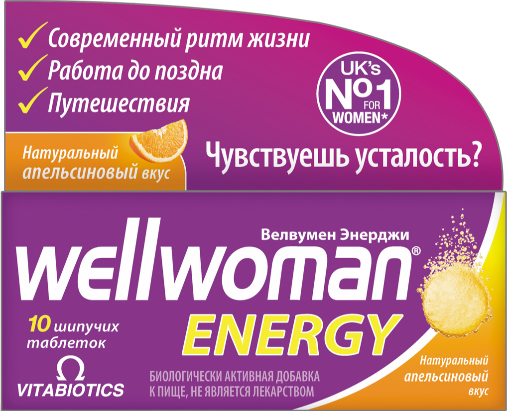Велвумен Энерджи, 10 шипучих таблеток #1