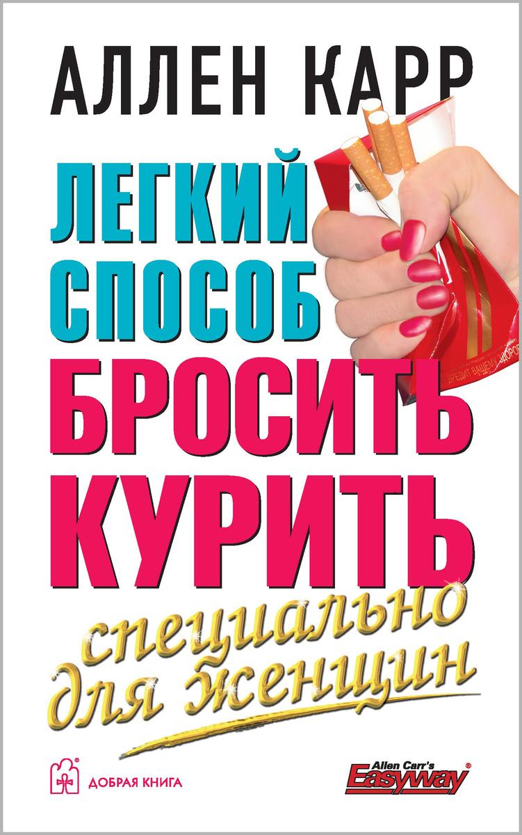 Лёгкий способ бросить курить специально для женщин (твердый переплет)   Карр Аллен  #1