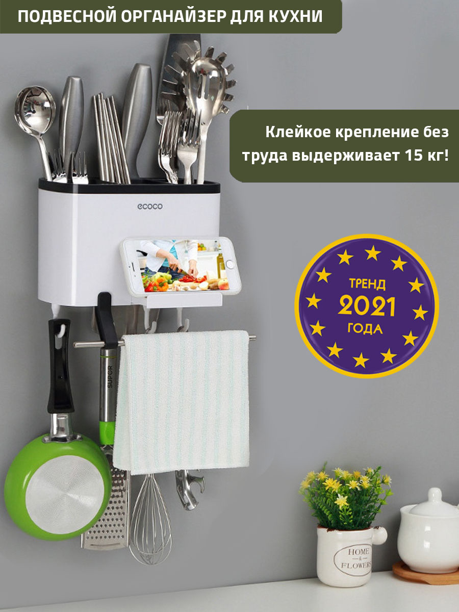 Держатель кухонный, Полка кухонная для полотенец, для ложки, половника ECOCO, 10 см х 19.8 см х 17 см, #1