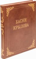 Басни И. А. Крылова в IX книгах (в одном переплете)