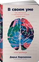 В своем уме: Как заботиться о собственной психике каждый день | Варламова Дарья. Книжные новинки