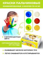 Азбука цвета краски пальчиковые комбинированные полиэстер преимущества