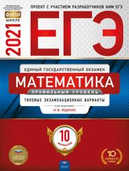 ЕГЭ-2021 Математика. Профильный уровень: типовые экзаменационные варианты: 10 вариантов. Пособия для подготовки к ЕГЭ 2021