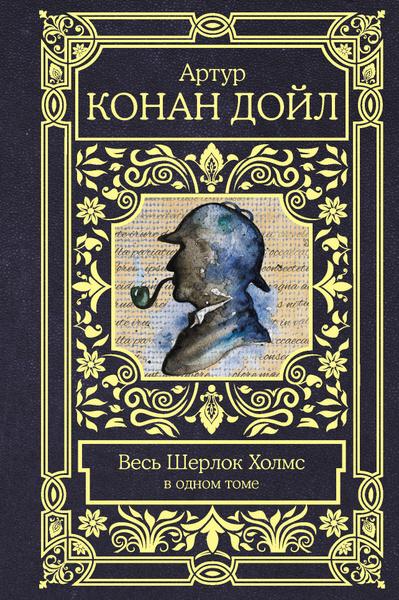 Обложка книги Весь Шерлок Холмс, Дойл Артур Конан