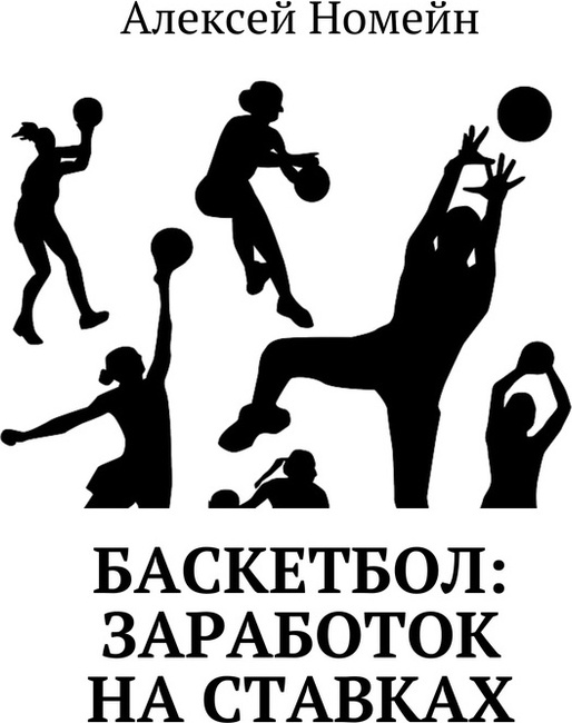 ставках на о баскетбол книга