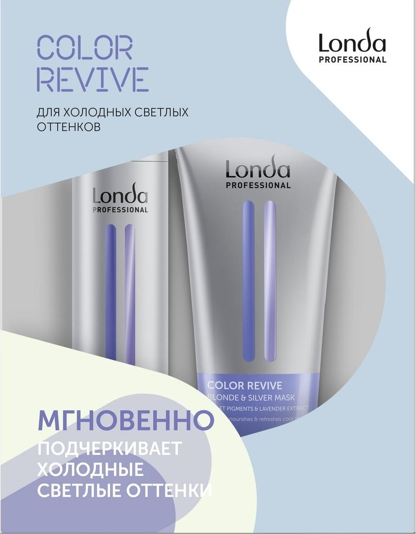 Londa Color Revive Blonde & Silver подарочный набор для поддержания холодных оттенков волос, 250+200 мл londa подарочный набор color revive blonde